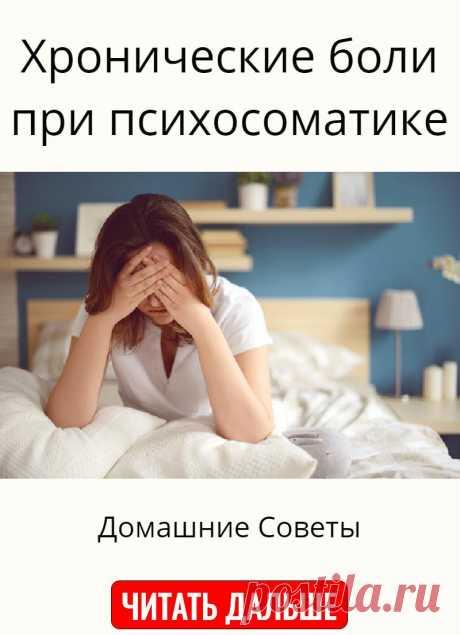 Хронические боли при психосоматике
