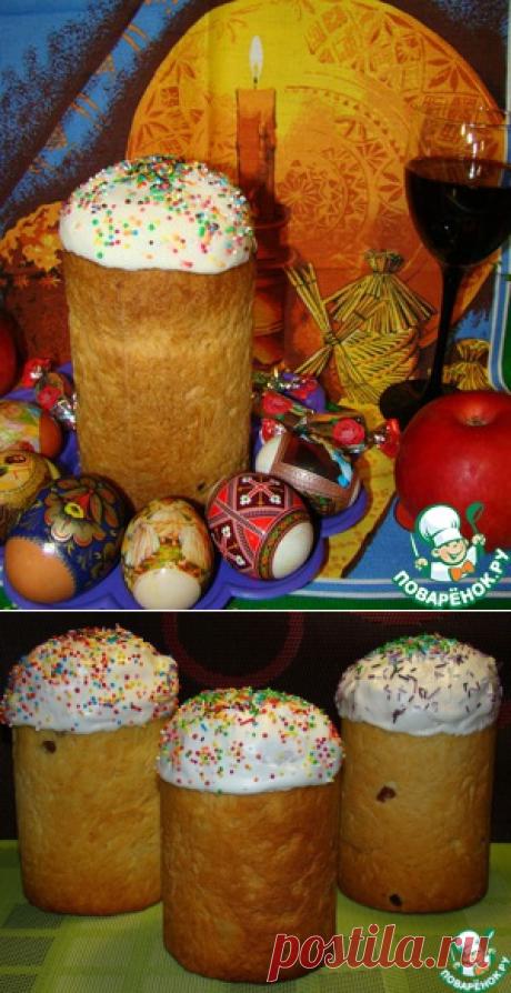 """Кулич пасхальный """"Мой идеал"""" - кулинарный рецепт"""