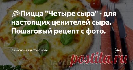"""🍕Пицца """"Четыре сыра"""" - для настоящих ценителей сыра. Пошаговый рецепт с фото. Ароматная, нежная и невероятно вкусная вегатерианская пицца!"""