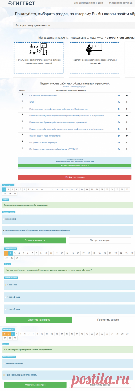 Ответы на некоторые вопросы теста по гигиенической подготовке онлайн для педагогов ДО и учителей | ЛюбовьОнаТакая | Яндекс Дзен
