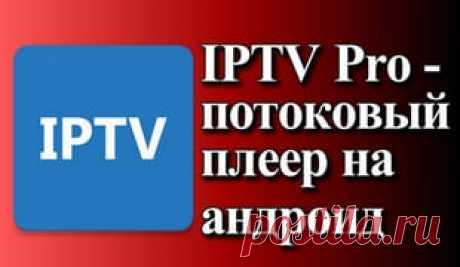 IPTV Pro — потоковый плеер на андроид IPTV Pro - обзор мощного плеера. Поддерживает категории каналов, программу передач и иконки