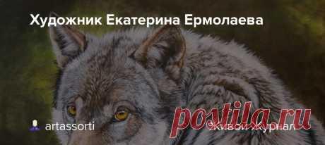 Художник Екатерина Ермолаева