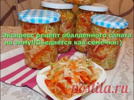 Салат Донской на Зиму.