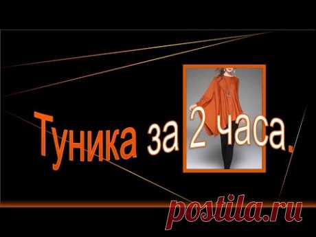 Классная туника за 2 часа.Cool tunic in 2 hours