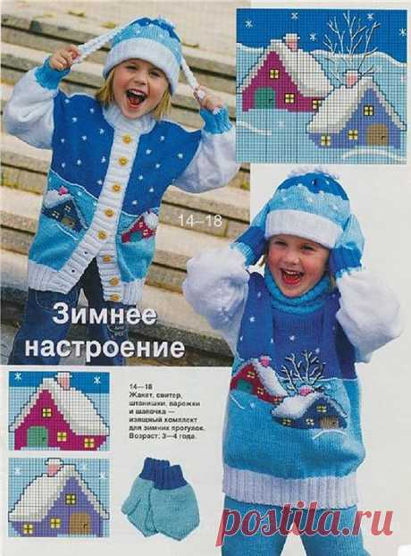 """Комплект """"Зимнее настроение""""."""