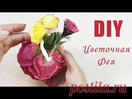 Как сделать Цветочную Фею из гофрированной бумаги | Кукла своими руками | Подарок на День матери - YouTube