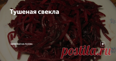 Тушеная свекла Подкину вам отличное блюда для постных дней - совсем простенького, но вкусненького.