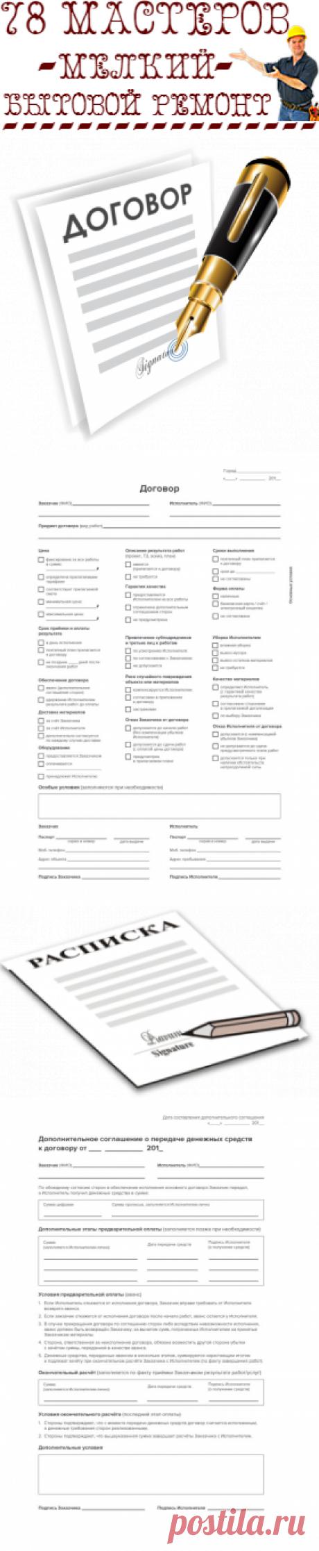Договор | 78 Мастеров | Мелкий ремонт СПб | Муж на час СПб