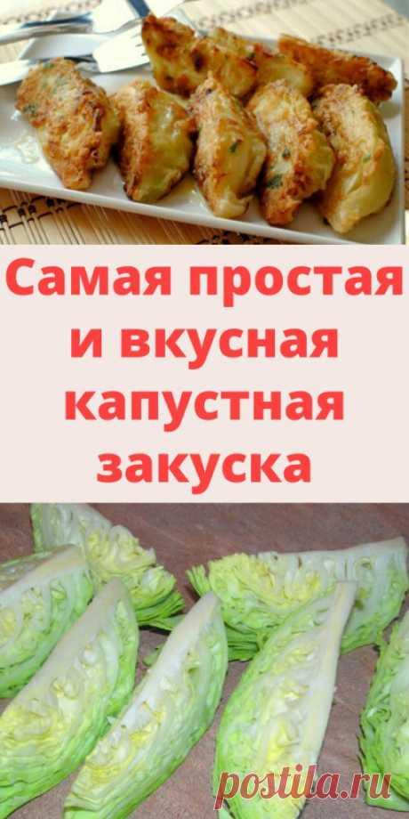 Самая простая и вкусная капустная закуска - My izumrud