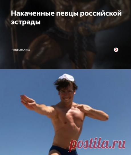 Накаченные певцы российской эстрады | fitnechannel | Яндекс Дзен