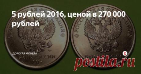 5 рублей 2016, ценой в 270 000 рублей Монеты, которые сегодня можно получить на сдачу в магазине могут оказаться ценными. Такие монеты очень похожи на самые обыкновенные. Но при этом только опытные нумизматы могут различить редкость. Если вы хотите выгодно продавать монеты со сдачи, нужно подробно разобраться в теме.