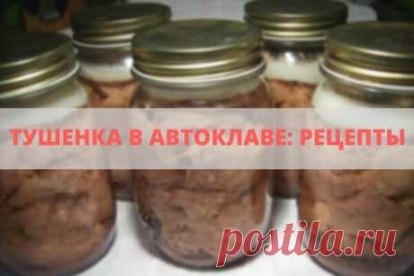 Тушенка в автоклаве в домашних условиях рецепты УкрПромТех