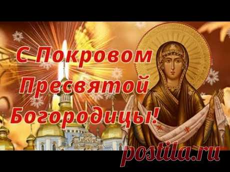 С Покровом Пресвятой Богородицы! Храни вас Бог и Богородицы Покров! Очень Красивое Поздравление!
