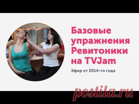 """Гимнастика для лица по системе """"Ревитоника"""". Базовые упражнения для лица."""