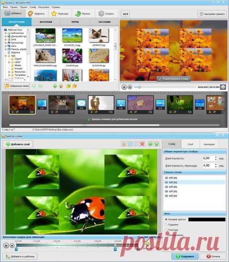 Как сделать видеоролик из фотографий в программе ФотоШОУ PRO.