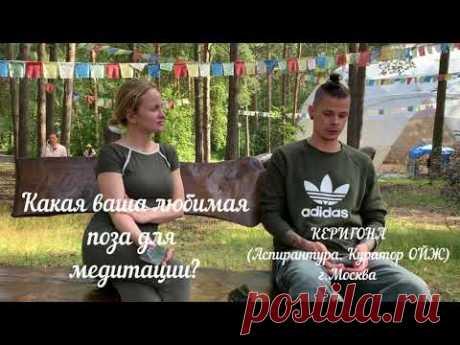 Репортаж с семинара Открытой Йоги в Подмосковье.