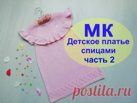#Nika_vyazet Платье спицами из хлопка\Подробный МК\часть 2
