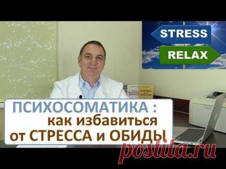 Стресс: как сбросить опасные эмоции и избавиться от обиды