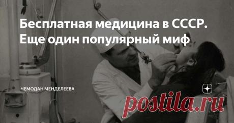 Бесплатная медицина в СССР. Еще один популярный миф Кто готов лечь в больницу образца 70-х?
