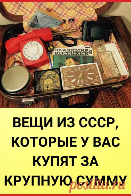 Вещи из СССР, которые у вас купят за крупную сумму