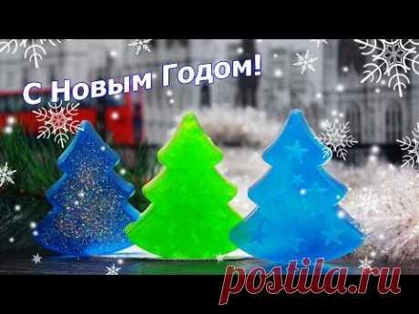Новогоднее мыло ЕЛОЧКА ❄ Мастер-класс несколько идей ❄ Мои ПОЗДРАВЛЕНИЯ