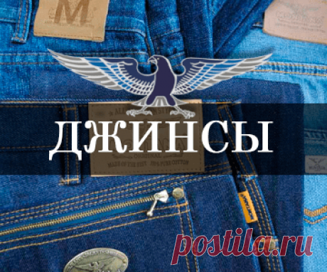 Montana - купить джинсы, куртки, рубашки Монтана в интернет-магазине DeLight