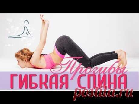 Гибкая и сильная спина за 15 минут / ПРОГИБЫ / Strong & Flexible Spine