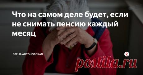 Что на самом деле будет, если не снимать пенсию каждый месяц | Школа финансовой мудрости | Яндекс Дзен