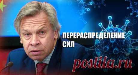 Пушков заявил, что коронавирус перераспределит позиции и силы в мировой политике   Листай.ру ✪