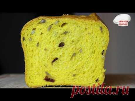 Тыквенный хлеб с семечками и клюквой!