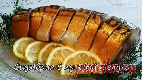 СКУМБРИЯ В ЛУКОВОЙ ШЕЛУХЕ! Отличная Вкусная Рыбка!