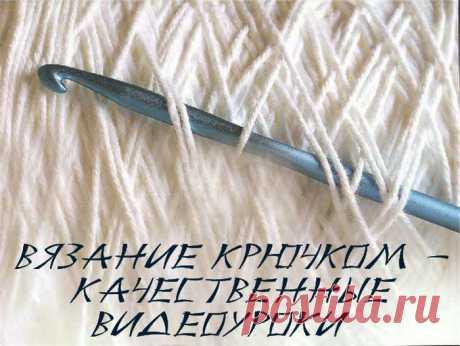 Вязание крючком - качественные видеоуроки.