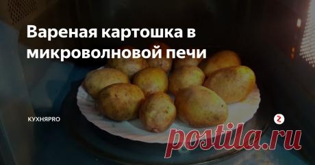 Вареная картошка в микроволновой печи