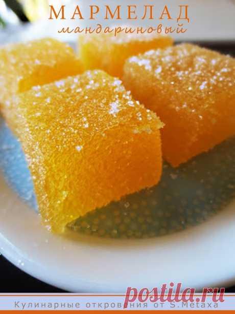 Мармелад мандариновый.