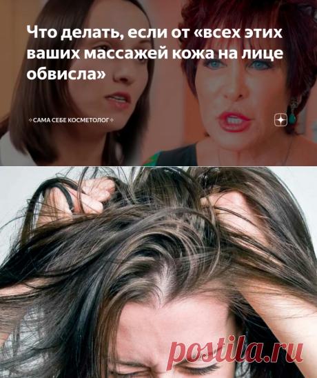 Что делать, если от «всех этих ваших массажей кожа на лице обвисла» | ✧Сама себе косметолог✧ | Яндекс Дзен