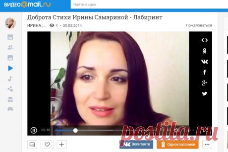 Доброта Стихи Ирины Самариной - Лабиринт – Смотреть видео онлайн в Моем Мире.