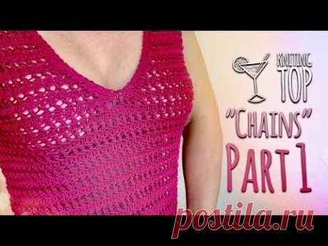 "Вяжем СПИЦАМИ летнюю МАЙКУ ""Chains"" / Подробный МК часть 1 / Beautiful Summer Knitting TOP"