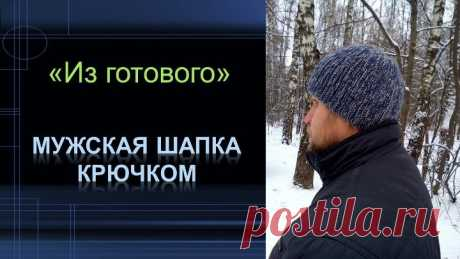МУЖСКАЯ ШАПКА КРЮЧКОМ ПОПЕРЕЧНЫМ ВЯЗАНИЕМ// ПРИНЦИП ВЯЗАНИЯ И РАСЧЕТЫ