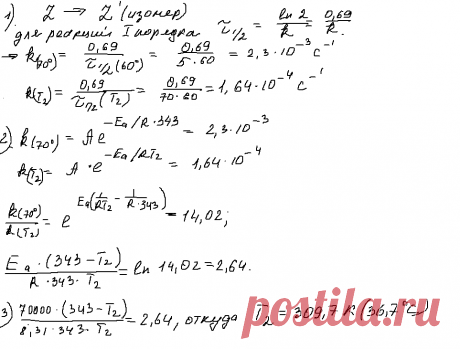 ДВИ МГУ: задачи на энергию активации. | Елена Шаврак | Яндекс Дзен