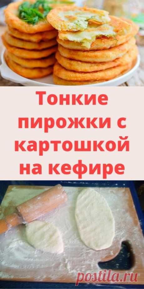 Тонкие пирожки с картошкой на кефире - My izumrud