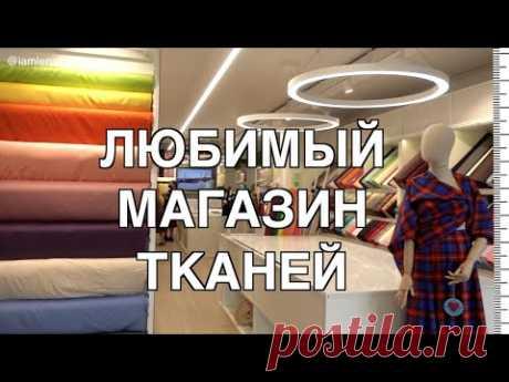 """Обзор тканей в любимом магазине """"Твої тканини"""" в Киеве. Что шить на осень-зиму? Теплые ткани и идеи."""