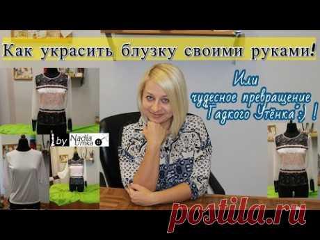 """¡Como adornar bluzku con las manos! ¡O la Transformación Milagrosa del \""""Patito feo\""""!!! ¡by Nadia Umka!"""