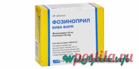 📑 Фозиноприл Вива Фарм (таблетки) инструкция по применению;  💊 Препараты, влияющие на систему ренин-ангиотензин;  ✔️ Аналоги по действующему веществу: Фозиноприл.