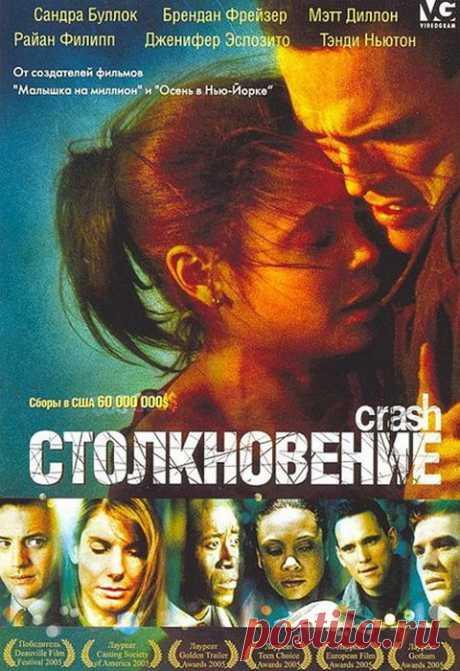 """Очень тонкий и мудрый фильм, который всегда будет актуален """"Столкновение""""(2004)Приятного просмотра!"""