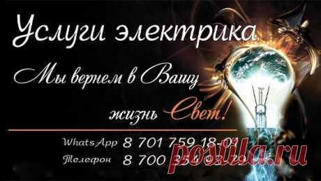 ЭЛЕКТРиК Темиртау - Электрика Темиртау на Olx