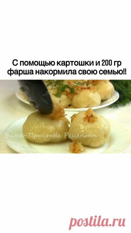 Вкусные идеи каждый день!😋 в Instagram: «С помощью картошки и 200 гр фарша накормила свою семью!! МММ... ⠀ Автор вика простые рецепты»