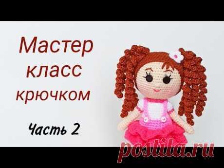 Кукла крючком МК . Подробный мастер класс . Вязаные игрушки . Crochet doll .