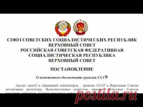 Пенсионерам СССР достойную жизнь!