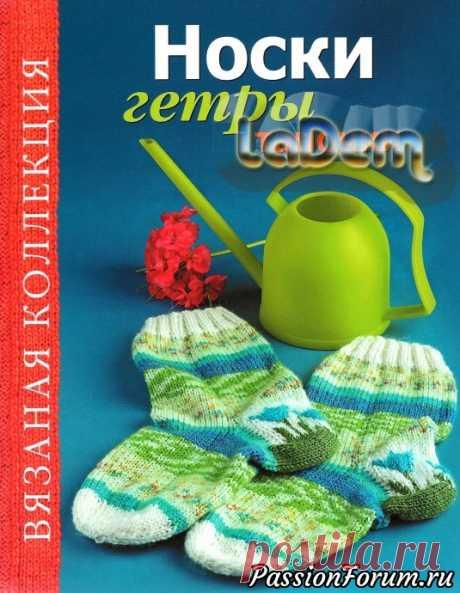 Ещё о носочках и УГГИ для маленьких | Вязание спицами для детей