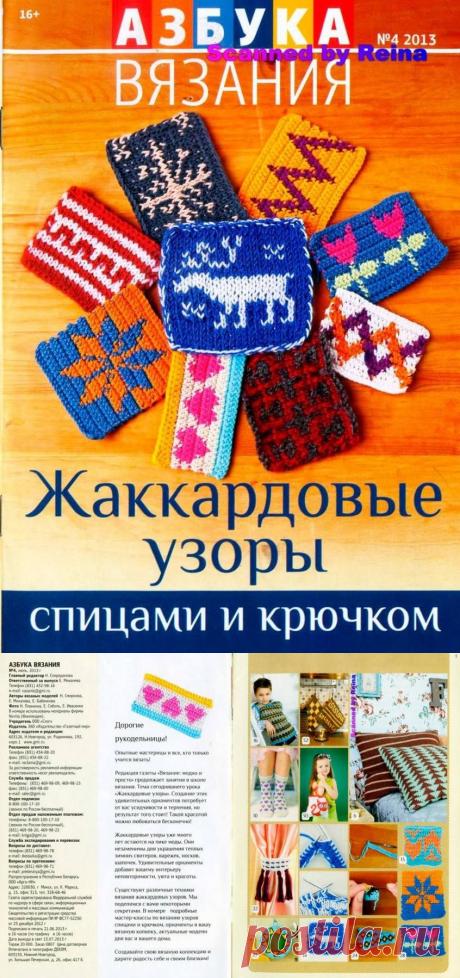 Азбука вязания - №04 2013 - Жаккардовые узоры